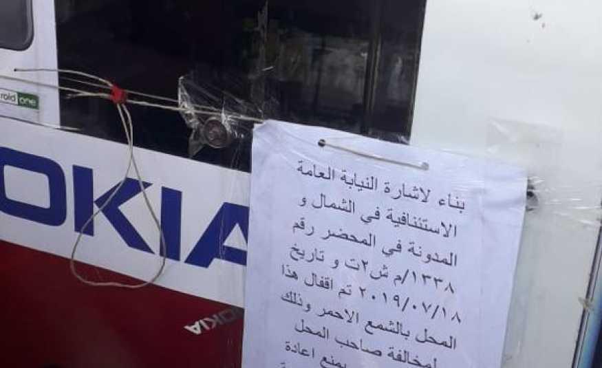 اغلاق محلين يديرهما سوريان في الرامة وادي خالد