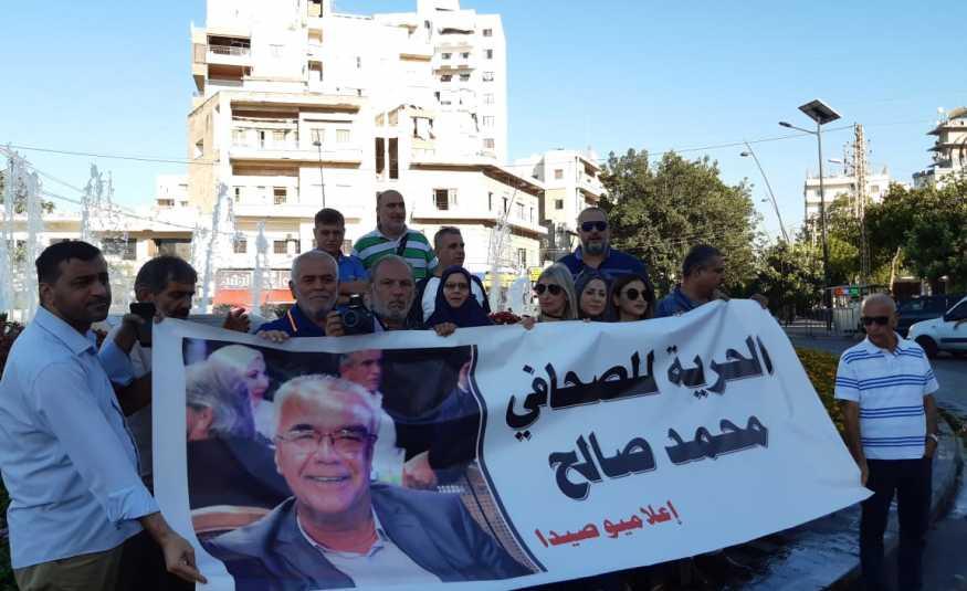 اعلاميو صيدا من منزل زميلهم محمد صالح: التصعيد بحال عدم الافراج عنه!