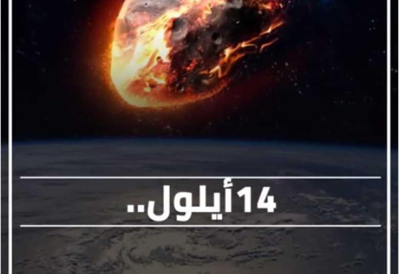 ١٤ أيلول.. كويكب نهاية العالم