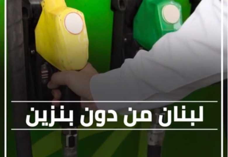 لبنان من دون بنزين..
