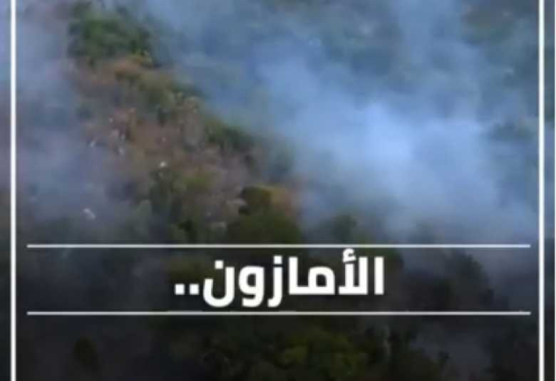 الأمازون.. رئة الأرض تحترق