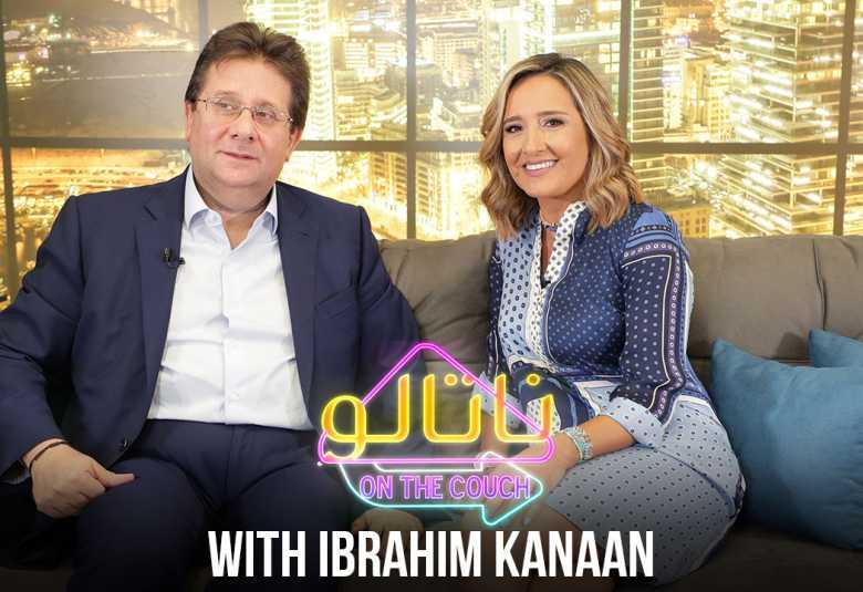 ابراهيم كنعان في حلقة مميزة مع