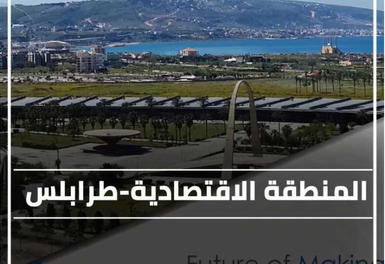 المنطقة الأقتصادية - طرابلس